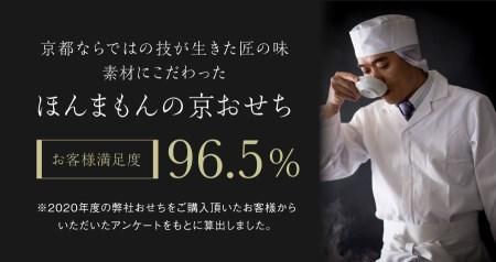 京都伏見〈京菜味のむら〉おせち八坂《三段重》約2~3人前