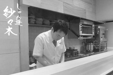【ミシュラン掲載】しゅん逢 紗々木 ランチコース 2名様(寄附申込の翌月から3年間有効/30組限定)FN-Gourmet266579