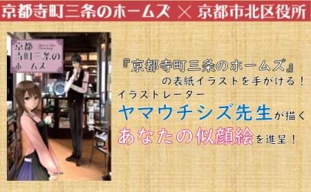 『京都寺町三条のホームズ』の表紙を手がけるイラストレーター・ヤマウチシズ先生が描く、あなたのイラストを進呈【リアル調またはアニメ調】