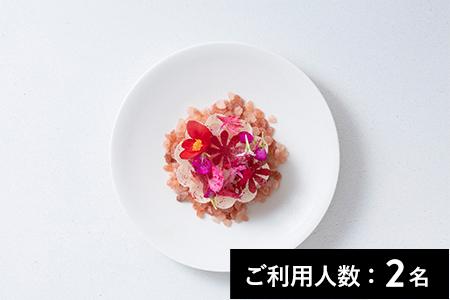 【ミシュラン一つ星】TAKAYAMA Creative Experienceディナーコース 2名様(寄附申込の翌月から3年間有効/30組限定)FN-Gourmet313440