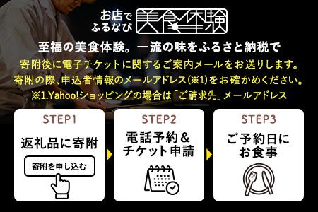 【赤坂/ミシュラン2021掲載】懐石 辻留 特産品ディナーコース 2名様(寄附申込月の翌月から6ヶ月間有効/30組限定)FN-Gourmet316635