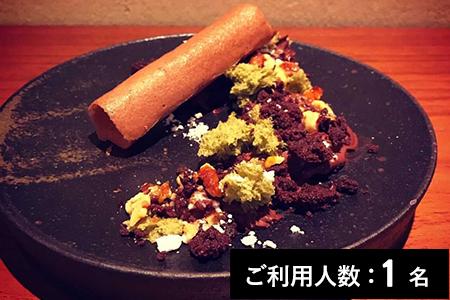 【京都市役所前】未完 おまかせコース 1名様(寄附申込の翌月から3年間有効/30組限定)FN-Gourmet375998