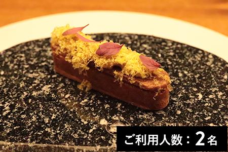 【神宮丸太町】アッサンブラージュ カキモト おまかせコース 2名様(寄附申込の翌月から3年間有効/30組限定)FN-Gourmet376001