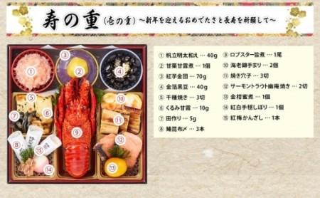 【京都祇園 岩元】おせち三段重「匠」