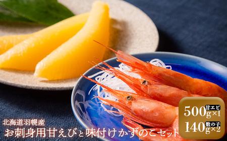 [067]北海道羽幌産お刺身用甘えびと味付けかずのこセット