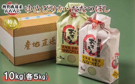 [300]北海道羽幌産 特別栽培米 ゆめぴりか5㎏・ななつぼし5㎏