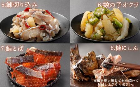 [055]北海道の贅沢おつまみ8種詰め合せ(甘えび・たこ・数の子・鮭・にしん)