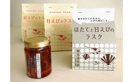 [064]甘えびのラスク・コンフィセット