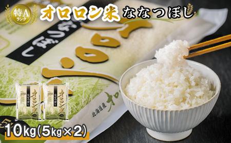 [253]北海道羽幌産 オロロン米 ななつぼし 10㎏(5kg×2セット)
