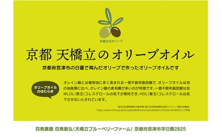 京都天橋立のオリーブオイルブレンド 100g