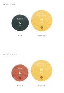 みつろうから作った天然ラップ aco wrap 2枚セット(S・M 各1) 日本製 天然染色《エコラップ みつろうラップ 蜜蝋》