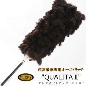 最高級 オーストリッチ 毛ばたき CLEFS QUALITA2 - クレフス・クアリタ2≪カーケア用品 高級 毛バタキ≫