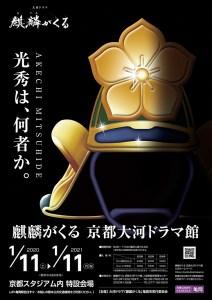 「麒麟がくる 京都大河ドラマ館」ペアチケットと保津川遊船ペア乗船券