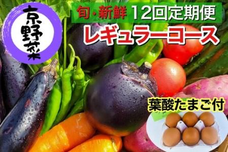 【緊急支援品】【定期便】旬の京野菜 毎月お届けレギュラーコース(全12回)&今だけ お楽しみ『葉酸たまご』6個入り×1パック×3回分お付けします。※沖縄・離島・諸島へのお届け不可