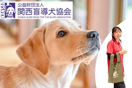 盲導犬訓練支援寄付~「行きたい場所に、安心していける社会に…」~(10.000円)