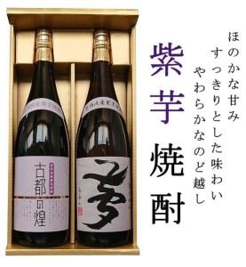 京都で造った芋焼酎!『古都の煌』と『夢乃村咲』 セット 1.8L×2本