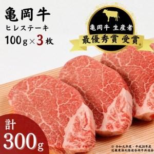 「亀岡牛」ヒレステーキ 3枚(300g)☆祝!亀岡牛生産者 最優秀賞受賞(2019年)