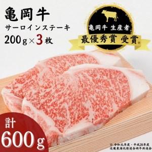 「亀岡牛」サーロインステーキ 3枚(600g)☆祝!亀岡牛生産者 最優秀賞受賞(2019年)