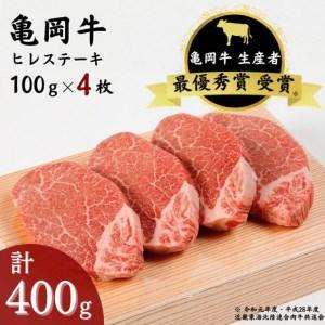 「亀岡牛」ヒレステーキ 4枚(400g)☆祝!亀岡牛生産者 最優秀賞受賞(2019年)