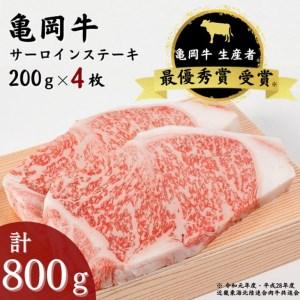 「亀岡牛」サーロインステーキ 4枚(800g)☆祝!亀岡牛生産者 最優秀賞受賞(2019年)