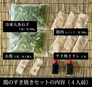 京都産九条ねぎ 鶏のすき焼きセット4人前(2人前×2)