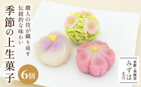 京都の職人手作り「上生菓子6個箱」 [0017]