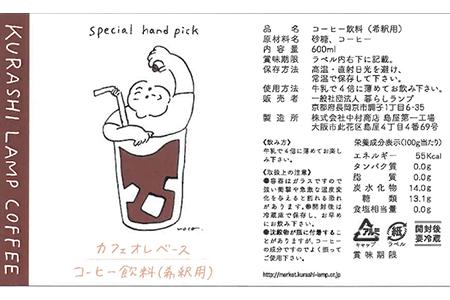 【2637-0208】中野家蔵・自家焙煎 オリジナルカフェオレベース微糖 600ml、ドリップパック10袋