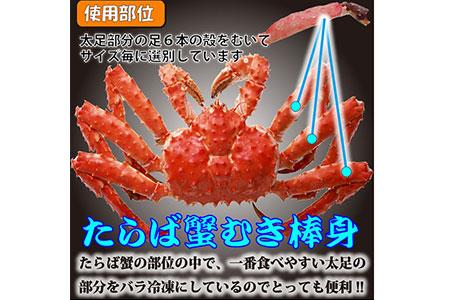 【北海道産】 お刺身も出来る! 生本たらば蟹 むき身 1kg 【生食可】【オホーツクバザール株式会社】