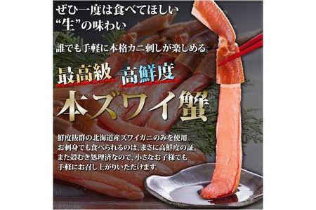【お刺身OK】生冷凍 ズワイガニ ポーション 脚 むき身 1kg【株式会社 三洋食品】