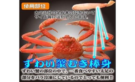 お刺身も出来る!生本ずわい蟹むき身 500g・4袋合計 2kg【生食可】