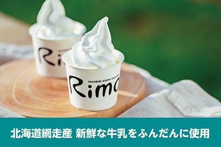 ジェラート国際大会優勝店Rimoのカップソフトクリーム【120ml×16個セット】 【リスの森】