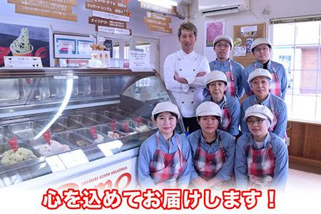 【日本人国際大会優勝店 Rimo(旧リスの森)がお送りする】ジェラート8個セットD