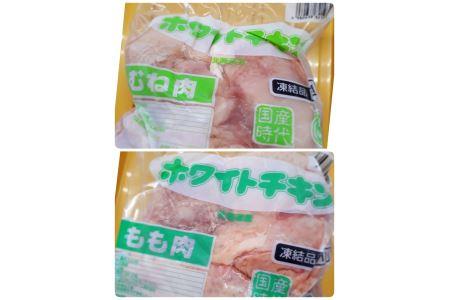 老舗肉屋さん「肉のまるゆう」【網走管内産】鶏モモ肉4kg&【網走管内産】鶏ムネ肉4kg(合計8kg)【まちなか網走】
