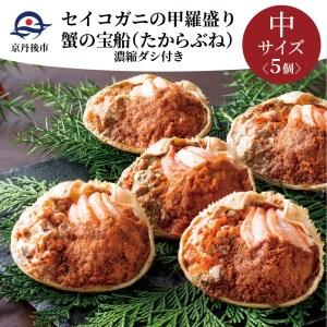 セイコガニの甲羅盛り 蟹の宝船(たからぶね)中サイズ 5個セット 濃縮ダシ付き