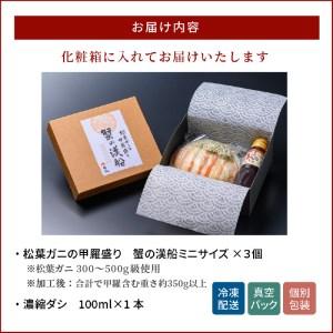 松葉ガニの甲羅盛り 蟹の漢船(おとこぶね)お手頃ミニサイズ 3個セット【11月~12月発送】