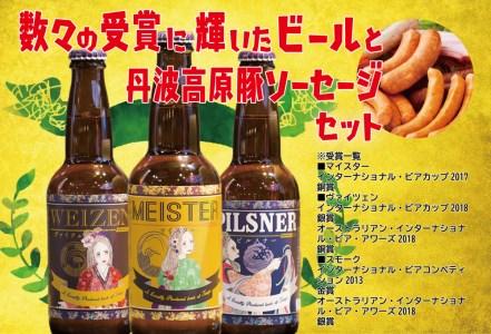クラフトビールと丹後王国 自家製ソーセージセット