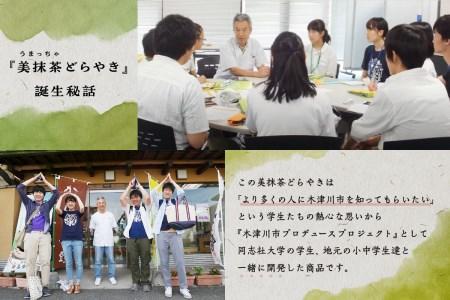 「京都産抹茶使用」美抹茶(うまっちゃ)どら焼き10ケ入り