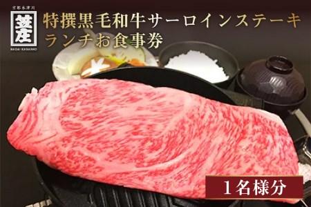笠庄 特選黒毛和牛サーロインステーキランチセット ギフト券(1名様分)