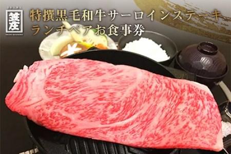 笠庄 特選黒毛和牛サーロインステーキランチセット ギフト券(2名様分)