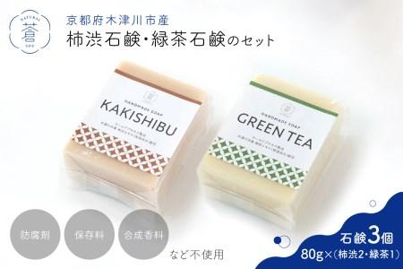 京都府木津川市産 柿渋石鹸・緑茶石鹸セット(合計3個)