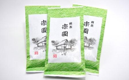 一級煎茶 宗圓 (3本)