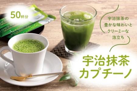 【宇治抹茶カプチーノ】京都のお茶屋が作ったこだわりの品をご自宅で!