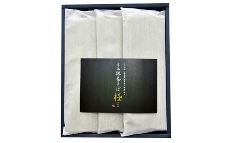 宇治茶そば『極』御詰合せ・宇治田原の老舗茶舗こだわりの抹茶をふんだんに使用しました