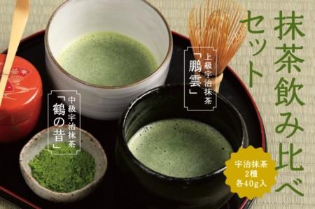 抹茶飲み比べセット(宇治抹茶2種詰め合わせ) 宇治茶の木谷製茶場