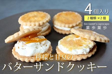 ≪夏限定≫甘夏・檸檬のバターサンドクッキー [010NA021L]