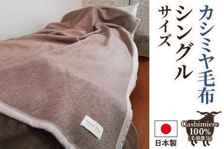 【2628-0198】カシミヤ毛布 シングルサイズ