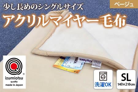 【2628-0428】日本製 アクリル マイヤー毛布 SLサイズ ベージュ 1枚(新合繊ニューマイヤー毛布)1140