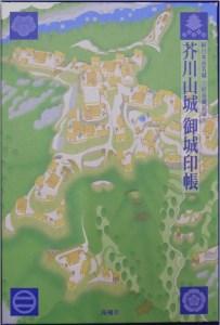 限定武将印付き御城印帳「芥川山城」