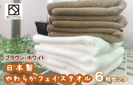 【日本製】ito美人フェイスタオル6枚セット(ブラウン・オフホワイト)