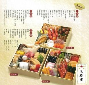 Z903J.グルメ杵屋 特製 おせち料理三段重